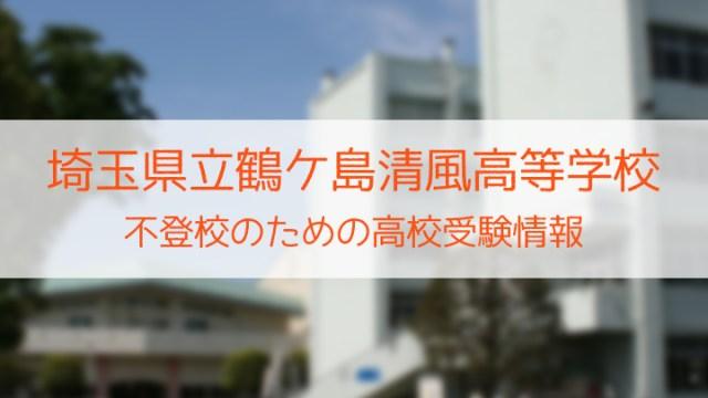 県立鶴ケ島清風高等学校 不登校のための高校入試情報
