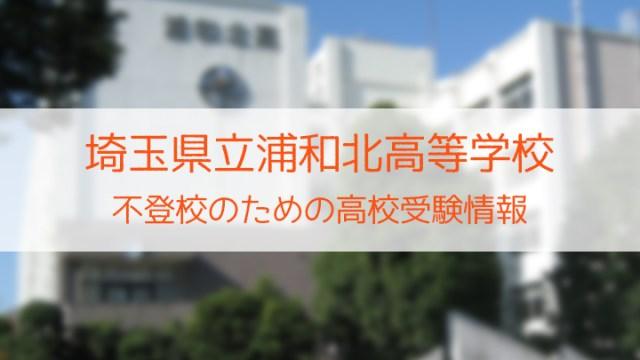 県立浦和北高等学校 不登校のための高校入試情報