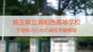 県立浦和西高等学校 不登校のための高校入試情報
