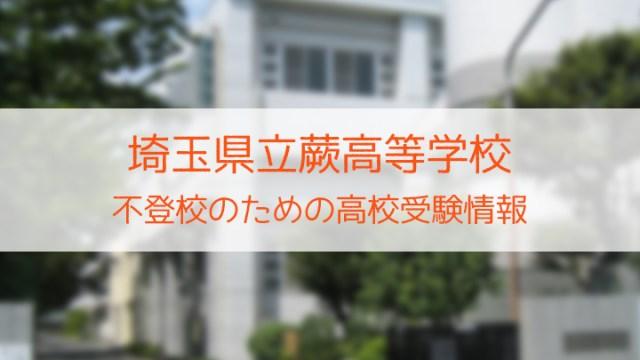 県立蕨高等学校 不登校のための高校入試情報