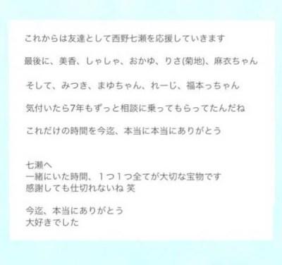 西野七瀬 元カレ
