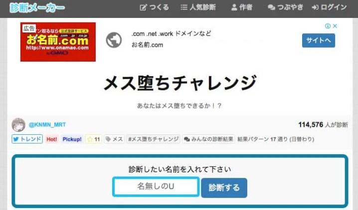 #メス堕ちチャレンジとは 北海道地震