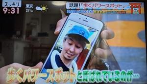 湘南乃風開運携帯画像