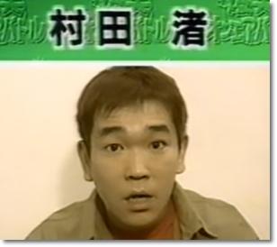 村田渚の顔の画像
