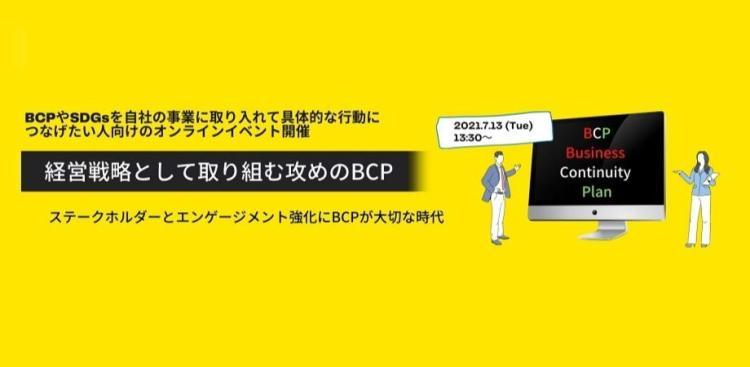 sdgs_consulting_bcp_event