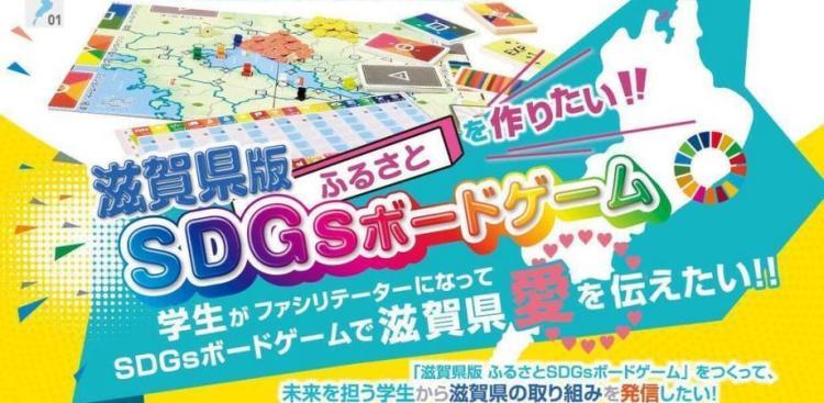 滋賀県版ふるさとSDGsボードゲームを作りたい!