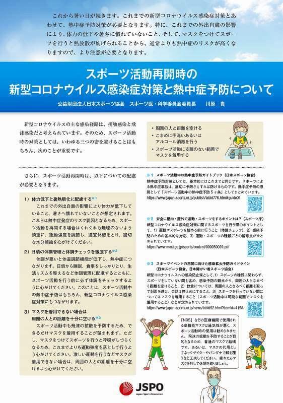 新型コロナ対策で子供の熱中症に注意も! 運動時の対処法を紹介002