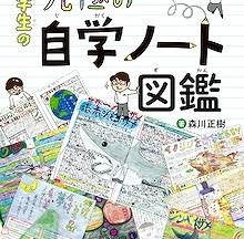 小学生の自宅学習を助けるアイデア満載 「自学ノート図鑑」発売001