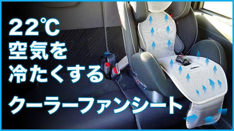 子供の熱中症対策に最適! ベビーカー&車内用空冷シートがお得001