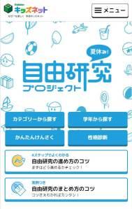 自由研究プロジェクト2021