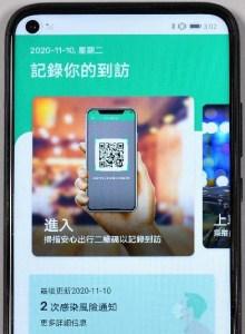 HK OGCIO unveiled new app to track COVID-19 exposure - FutureIoT