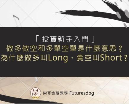 做多做空和多單空單是什麼意思?為什麼做多叫Long,賣空叫Short?