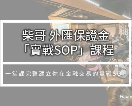 外匯保證金「實戰SOP」課程