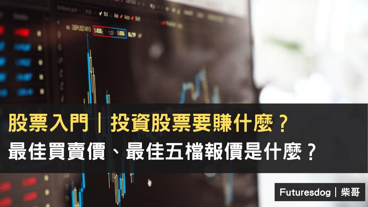 投資股票要賺什麼?最佳買賣價、最佳五檔報價是什麼?