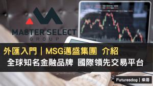 MSG邁盛集團介紹|全球知名金融品牌 國際領先交易平台