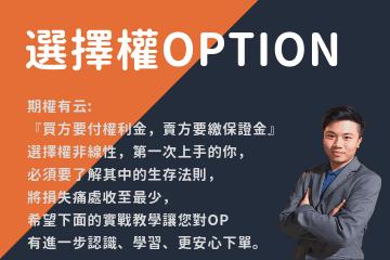 選擇權:OP教學、價差單、台南期貨、台中期貨、新竹期貨