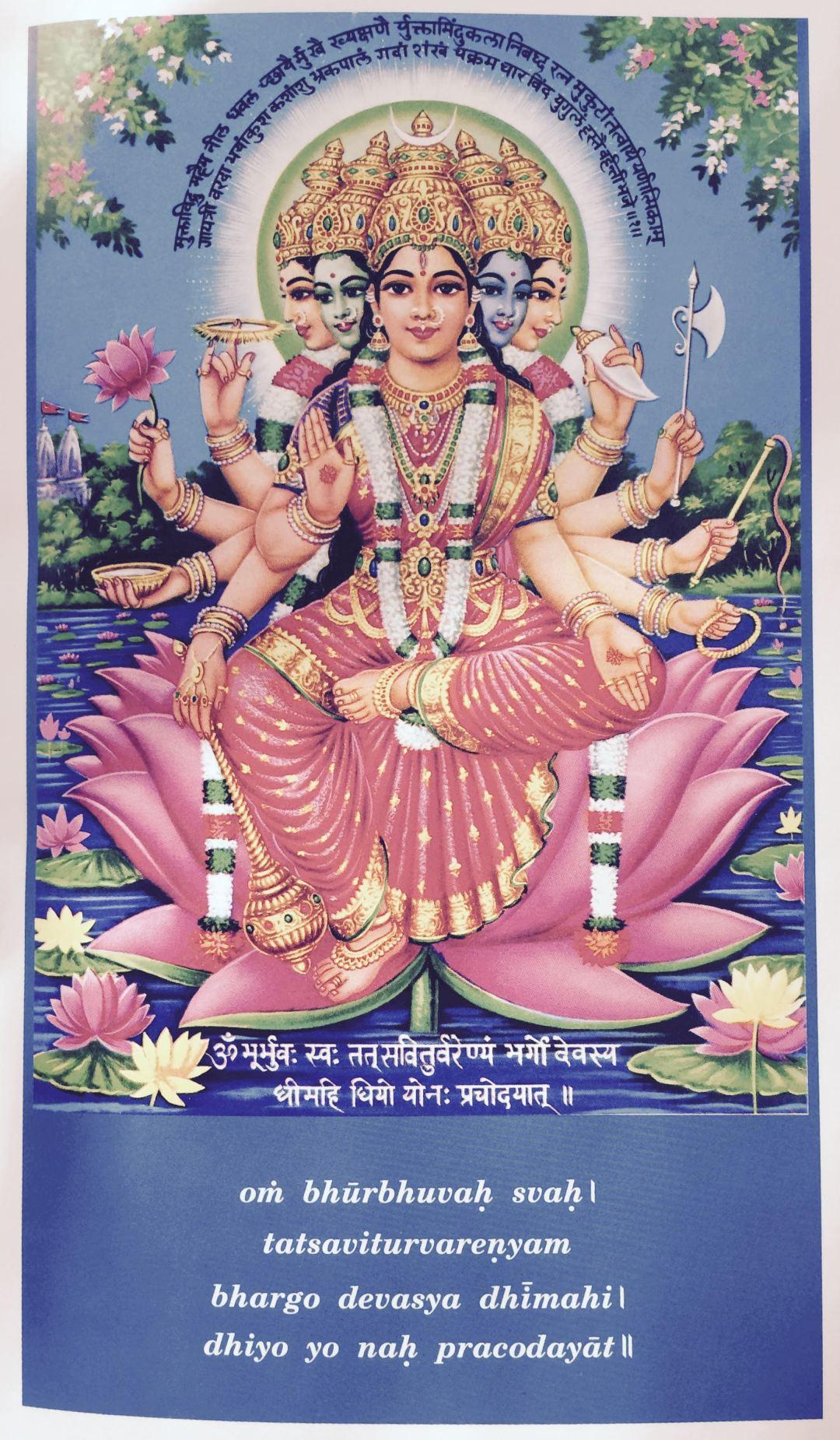 Gāyatrī Mantra