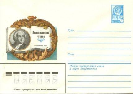 Posta pullarında Mihail Vasilyeviç Lomonosov 7