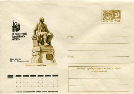Posta pullarında Mihail Vasilyeviç Lomonosov 8