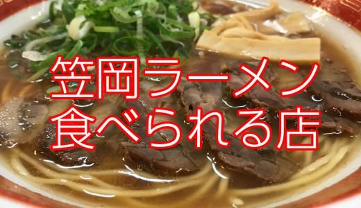 【笠岡ラーメン】人気店パーフェクトガイド!地元民おすすめ!