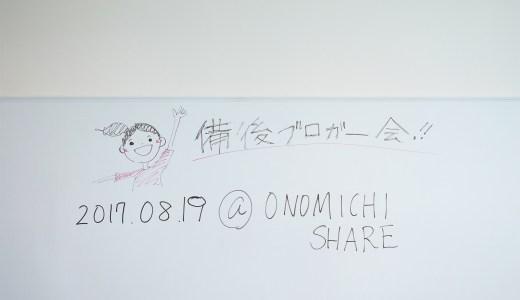 講師はデザイナー・村田那奈さん!備後ブロガー会@尾道に参加
