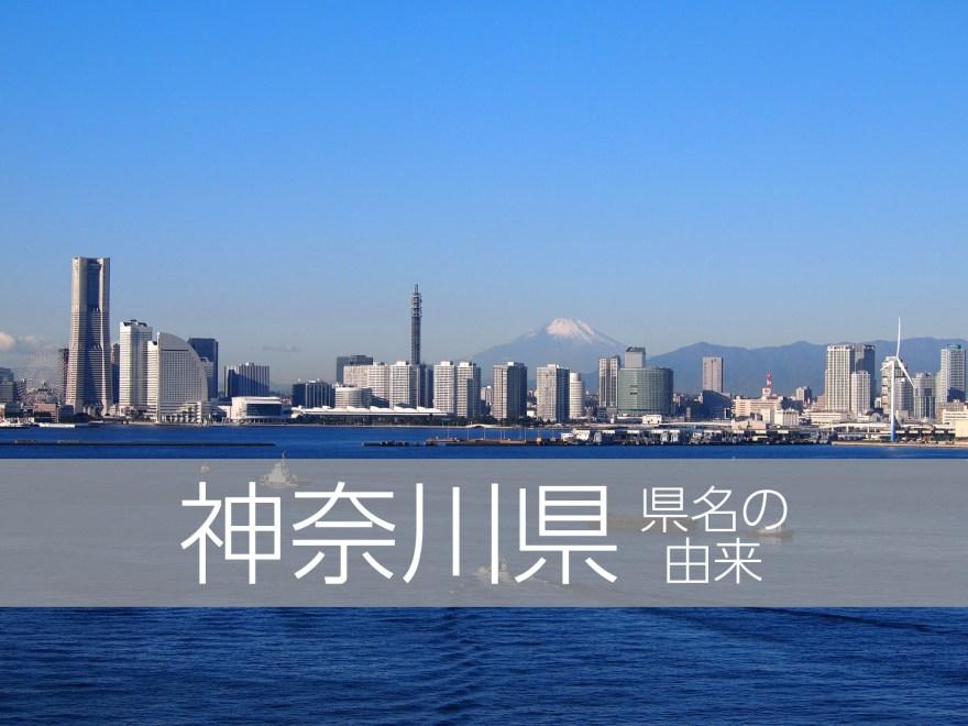 神奈川県の県名由来