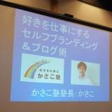 かさこ氏の「好きを仕事にするセルフブランディング&ブログ術」セミナーを受けてきた!@倉敷
