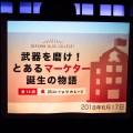 第14回岡山ブログカレッジ@倉敷カモ井