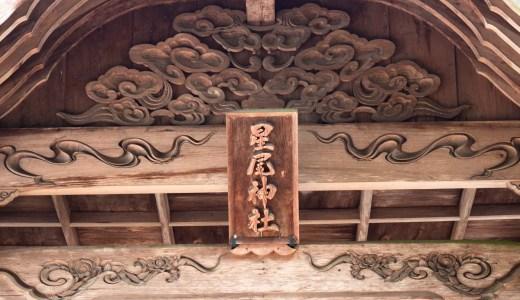 【星尾神社】星の町にある流星落下伝説の神社。七夕祭も有名(井原市美星町)