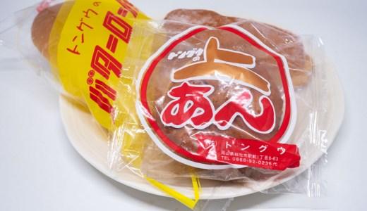 【トングウのパン】上あん油パンとバターロールが人気の老舗!総社市民はこれで育った!(総社市駅前)