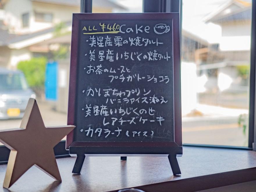 Cafe ほしぞら@井原市七日市町