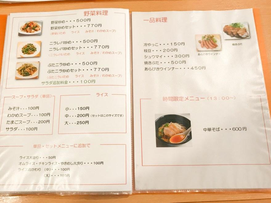 ともんちゃ:メニュー 野菜料理・一品料理