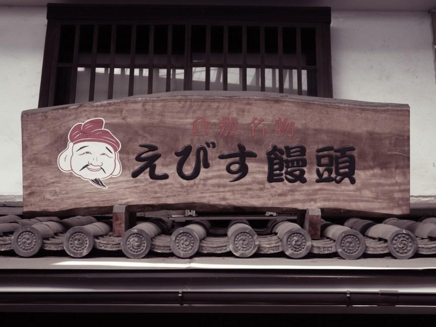 第1回倉敷とことこ 春の交流会@倉敷美観地区:撮影会 えびす通り えびす饅頭
