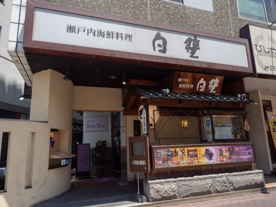 ばら寿司が食べられる店:白壁