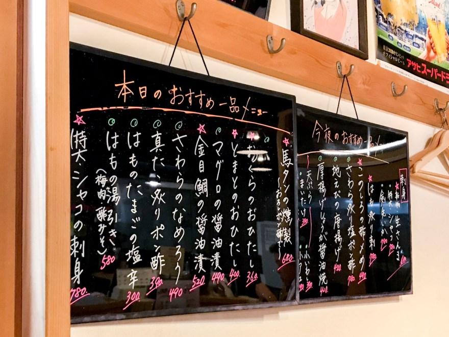 大黒屋 駅前店:メニュー