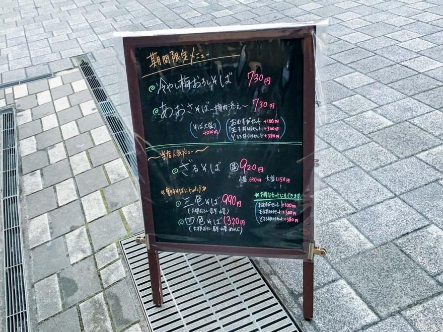 大黒屋 駅前店:店頭のメニュー
