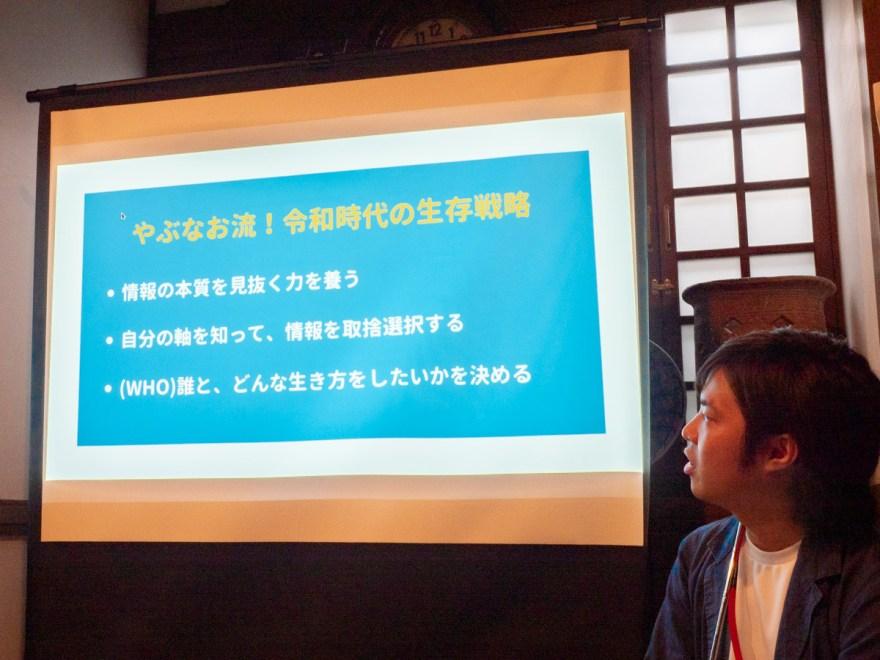 第25回岡山ブログカレッジ:やぶなお流 令和時代の生存戦略