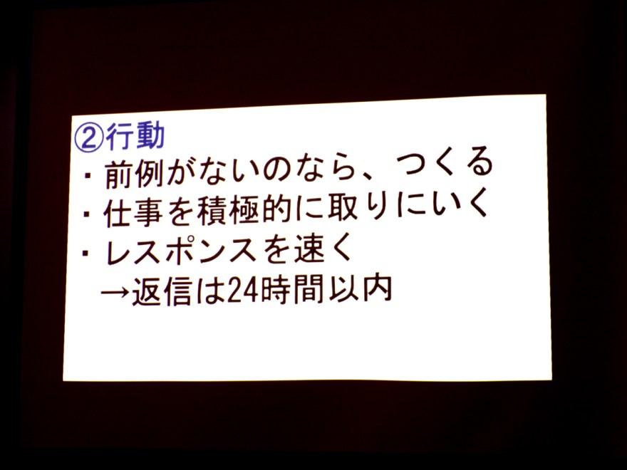 26回 岡山ブログカレッジ@倉敷美観地区 カモ井:二つ目の重要なことは「行動」