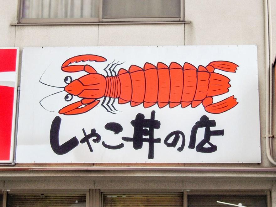 シャコ丼の店:看板