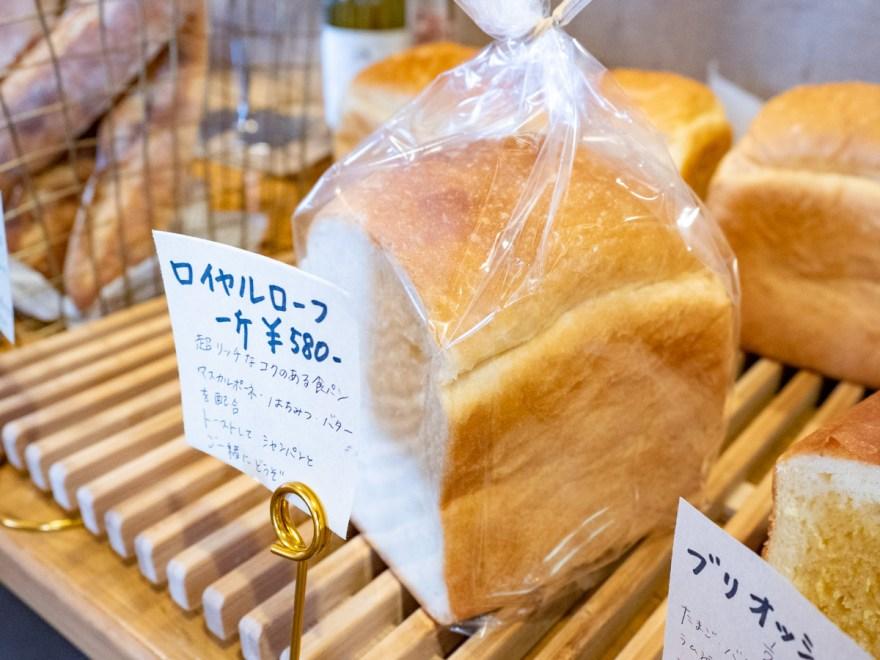 ソウモクコーヒー・ブランジェリー・ブラッスリー・フジワラ:ロイヤルローフ食パン