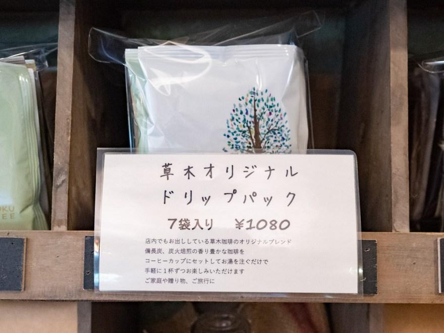 ソウモクコーヒー・ブランジェリー・ブラッスリー・フジワラ:草木オリジナルドリップパック