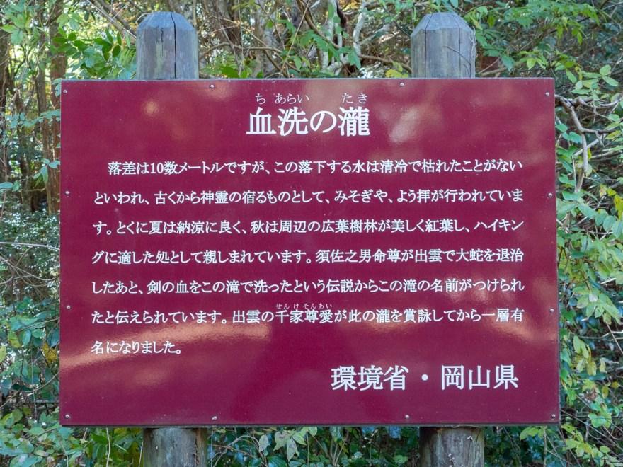 血洗の滝・血洗滝神社:案内板