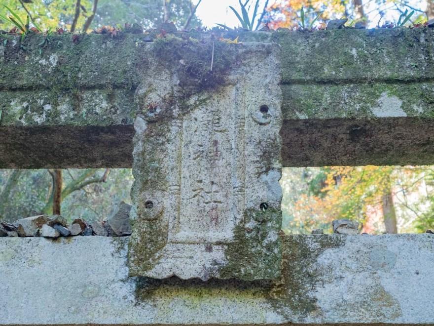 血洗の滝・血洗滝神社:鳥居