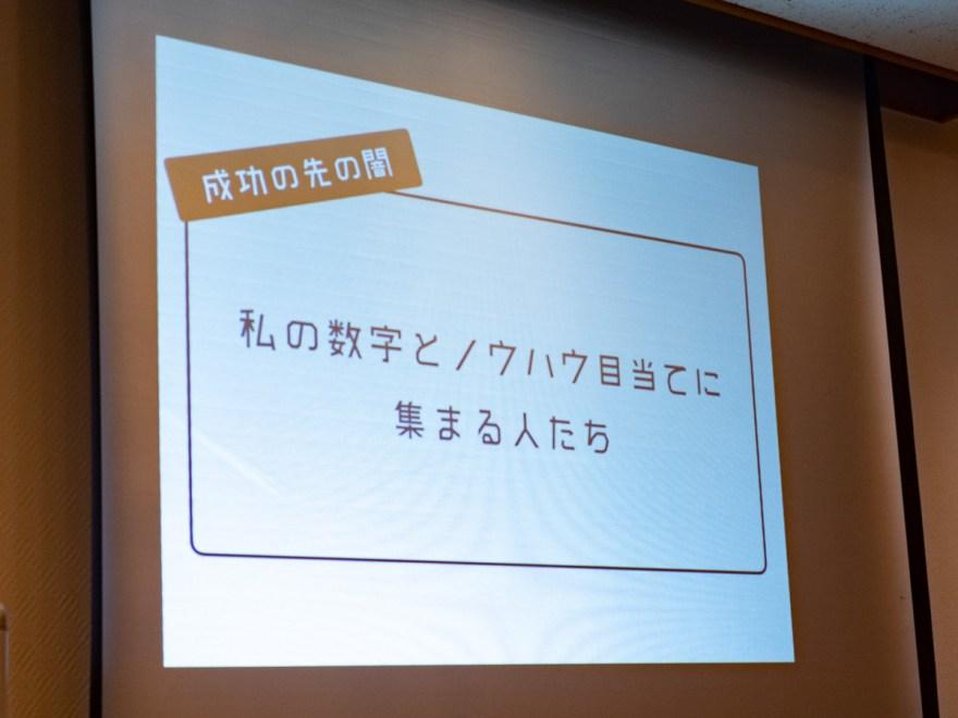 27回岡山ブログカレッジ:成功の先の闇