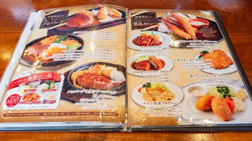 えびめしや青江店:メニュー 洋食類