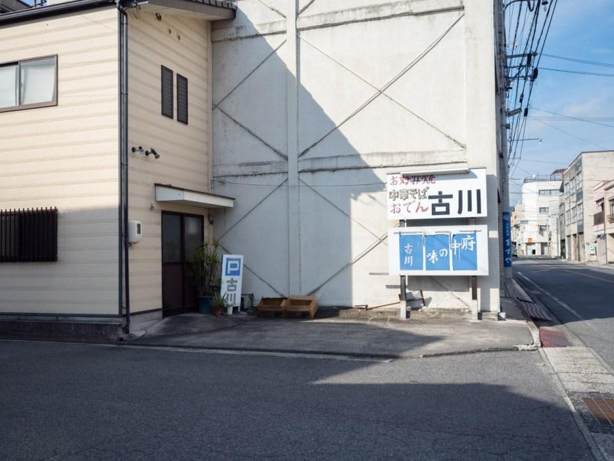 古川食堂:第3駐車場