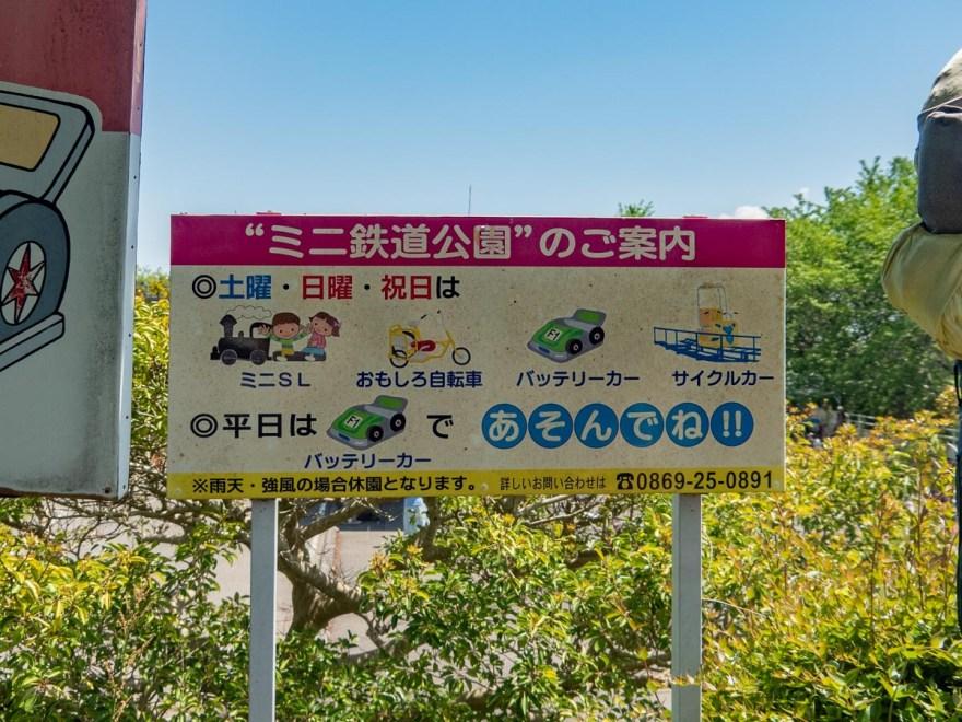 一本松展望園:ミニ鉄道公園の案内板