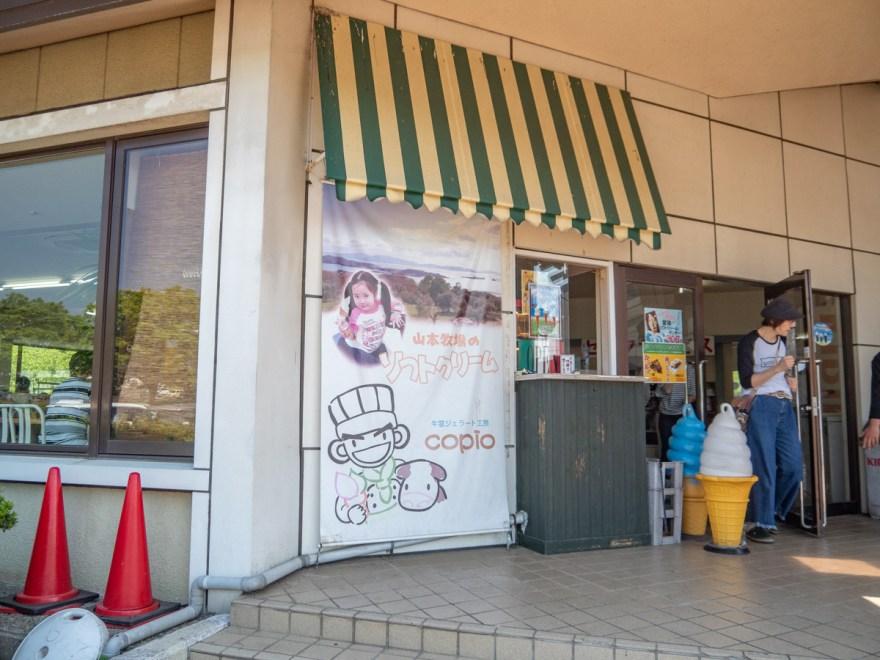 一本松展望園:山本牧場のソフトクリーム店牛窓ジェラート工房コピオ