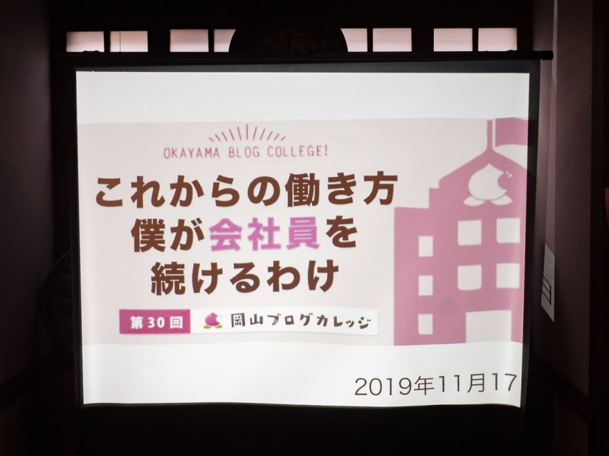 30回岡山ブログカレッジ