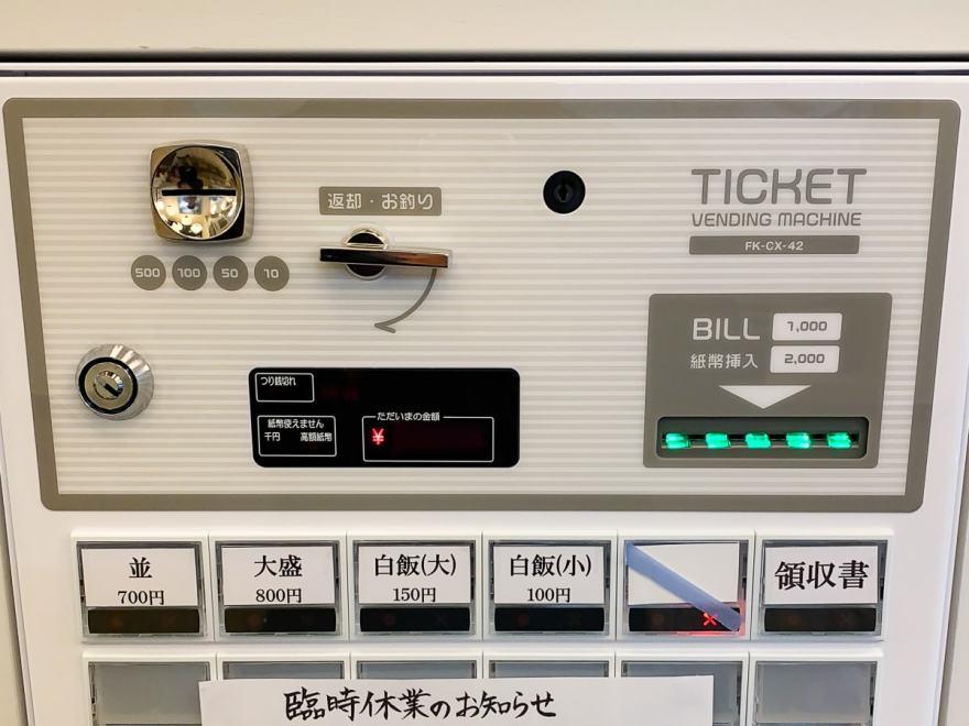 ふじ井:券売機とメニュー
